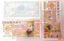 C1 10 Billions Heaven Hell Bank Joss Paper Note
