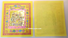 Caishen Fortune God Gold Joss Paper Pack