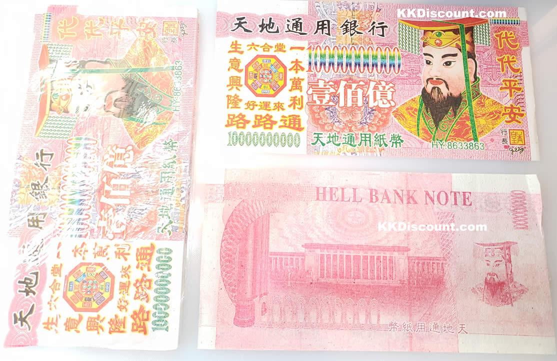 10 Billion Joss Paper Hell Bank Note Ancestor Money
