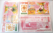 9.8 Trillion Hell Bank Note Joss Paper Money