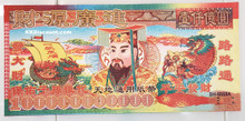 100 Billion Extra Large Joss Paper Heaven Bank Note