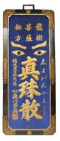 10M189 Kanban / Sign for Eye Medicine