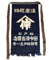 10M297 Maekake Apron for Merchant