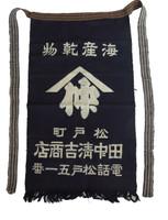 12M268 Maekake Apron for Merchant