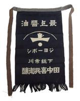 12M269 Maekake Apron for Merchant