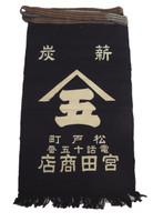 12M272 Maekake Apron for Merchant