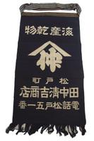 12M273 Maekake Apron for Merchant