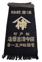 12M275 Maekake Apron for Merchant