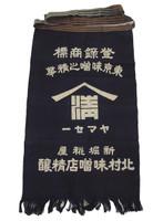 12M277 Maekake Apron for Merchant