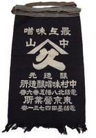 12M278 Maekake Apron for Merchant