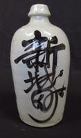 12M285 Sake Bottle