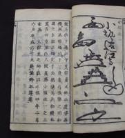 14S3 Woodblock Print Kao Book Tea Master / SOLD