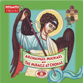 Archangel Michael and the Miracle at Chonae, Paterikon for Kids 19