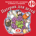 Paterikon Set for Kids in Russian, Volumes 1-12 Boxed