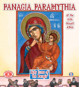 """Panagia Paramythia of the Holy Mount Athos is the second book in the complete series, """"Holy Icons of the Panagia"""" dedicated to the miraculous Holy Icons of the Theotokos."""