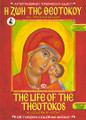 Life of the Theotokos Coloring Book with Poster and Stickers - English/Greek