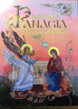 Rejoice, Panagia - Offering to Children the Akathist Hymn
