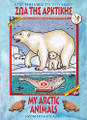 My Arctic Animals From Noah's Ark Coloring Book