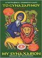 My Synaxarion: March- Coloring Book