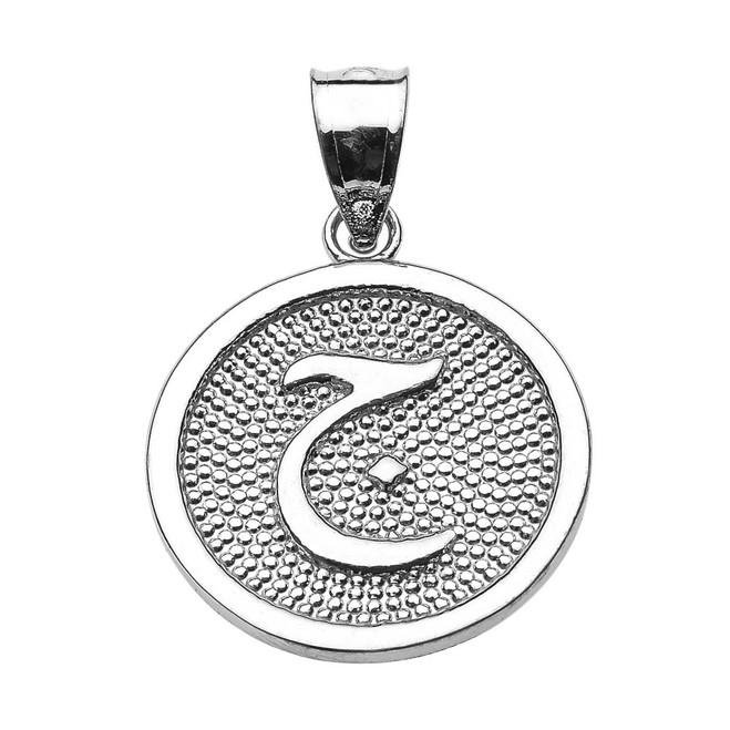 "White Gold Arabic Letter ""jiim"" Initial Charm Pendant"