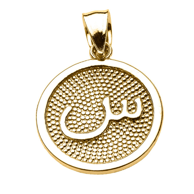 "Yellow Gold Arabic Letter ""siin"" Initial Charm Pendant"