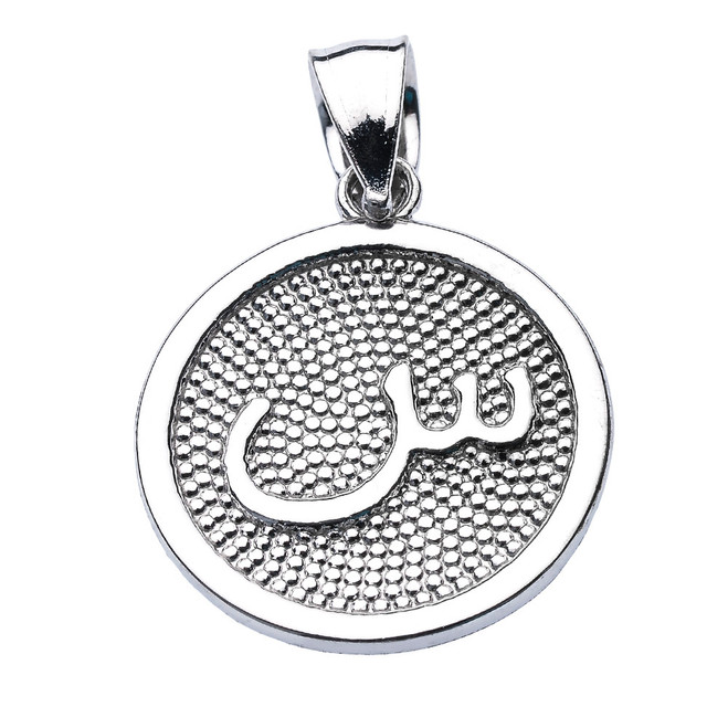"Sterling Silver Arabic Letter ""siin"" Initial Charm Pendant"