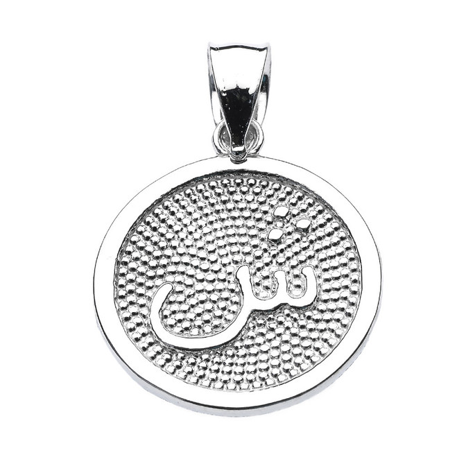 "Sterling Silver Arabic Letter ""shiin"" Initial Charm Pendant"