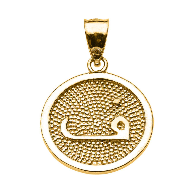 "Yellow Gold Arabic Letter ""faa"" Initial Charm Pendant"