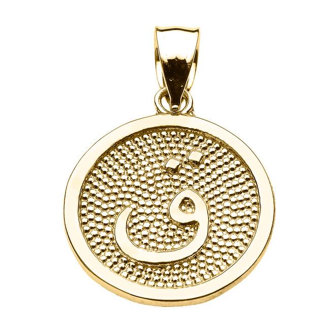 "Yellow Gold Arabic Letter ""qaaf"" Initial Charm Pendant"