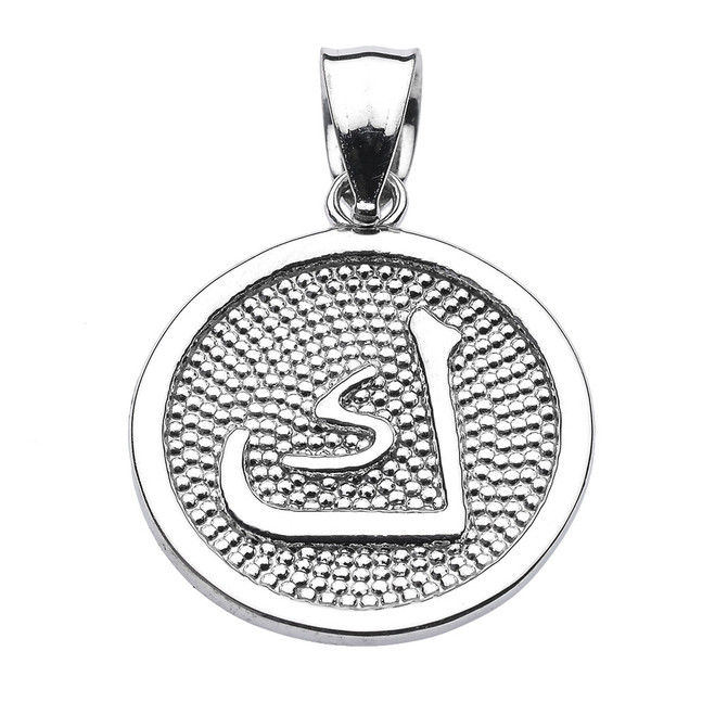 """Sterling Silver Arabic Letter """"kaaf"""" Initial Charm Pendant"""