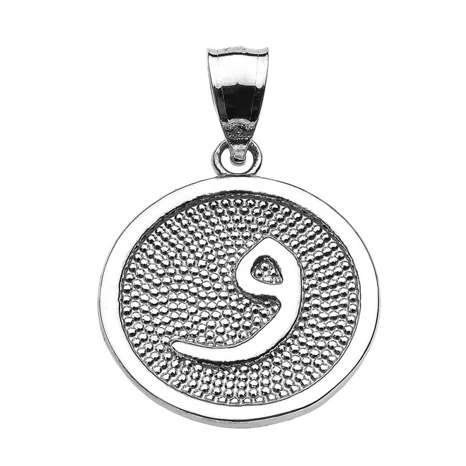 """Sterling Silver Arabic Letter """"waaw"""" Initial Charm Pendant"""