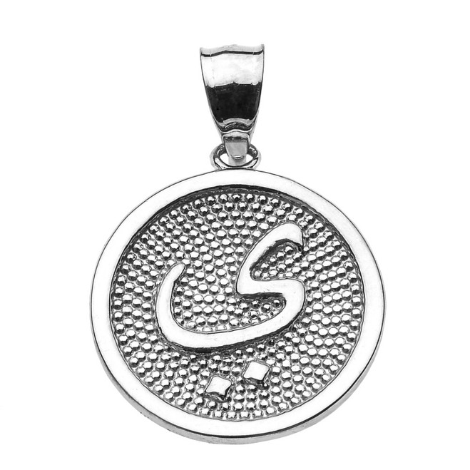 "White Gold Arabic Letter ""yaa"" Initial Charm Pendant"
