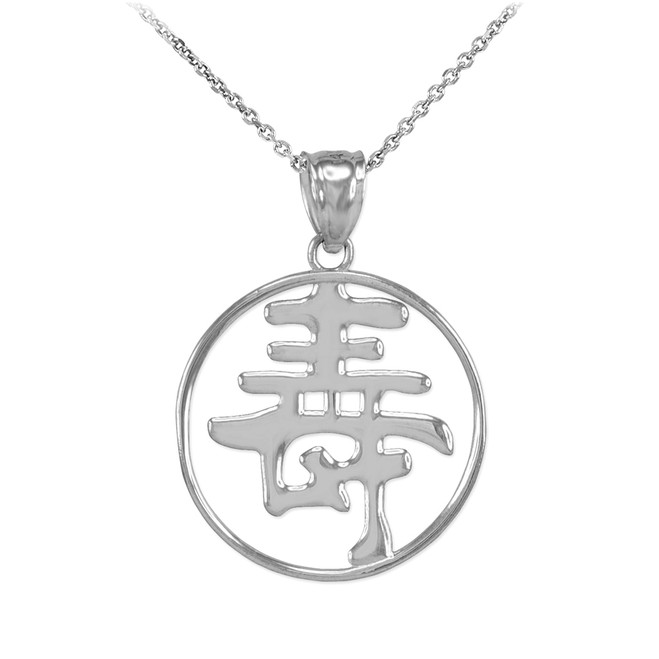 Polished Sterling Silver Chinese Long Life Symbol Open Medallion Pendant Necklace
