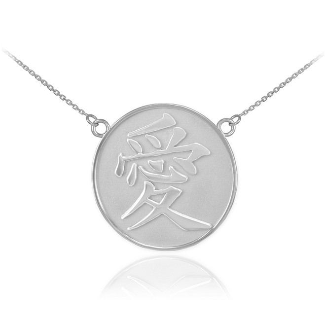14K White Gold Chinese Love Symbol  Medallion Necklace