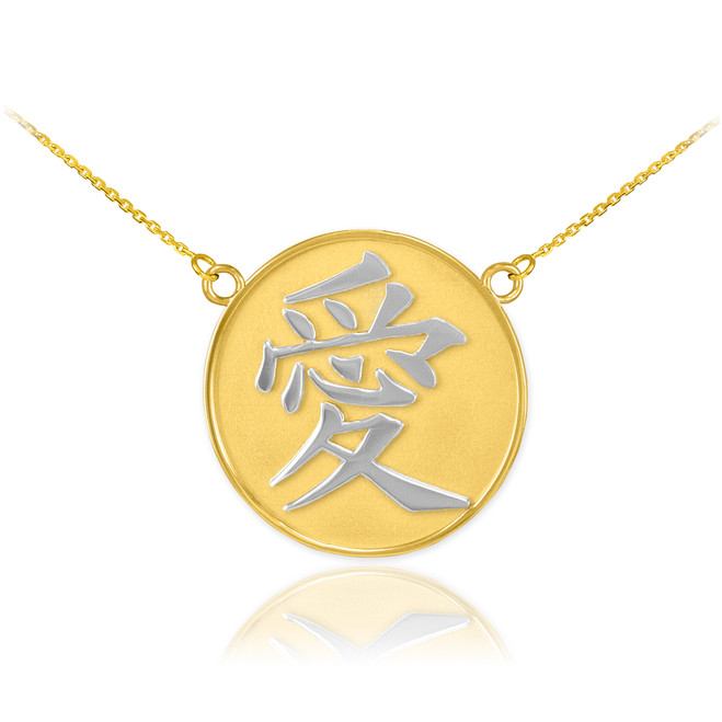 14K Two Tone Yellow Gold Chinese Love Symbol Medallion Necklace