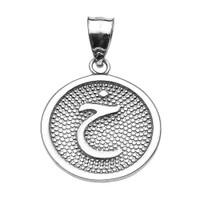 "White Gold Arabic Letter ""kha"" Initial Charm Pendant"