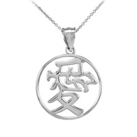 Polished Sterling Silver Chinese Love Symbol Open Medallion Pendant Necklace