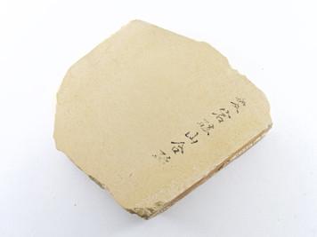 Atagoyama Nashiji Kiita Koppa lv 4 (a1320)