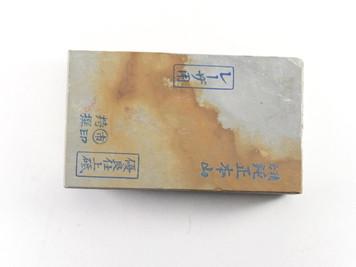 Nakayama Maruichi Kamisori lv 5+ (a1450)