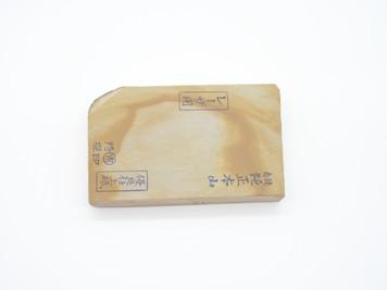 Nakayama Maruichi Kamisori lv 5+ (a1734)