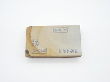 Nakayama Maruichi Kamisori lv 5+ (a1736)