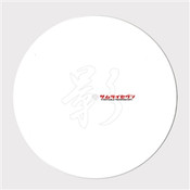 Stokyo Dj $Hin - Samurai Seven (White) (7-Inch Record Battle Breaks)