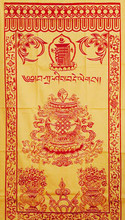 Tibetan Door Curtain #2
