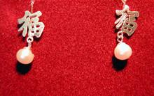 'Luck' Calligraphy & Pearl Earrings