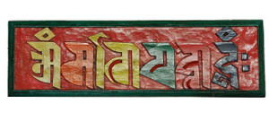 Om Mani Padme Hum Mantra Colorful Wall Hanging, Wood