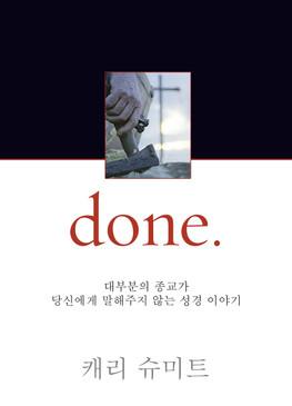 done. (Korean)