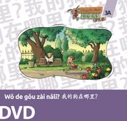 Wǒ de gǒu zài nǎli? / 我的狗在哪里? (DGSB3A) Student DVD