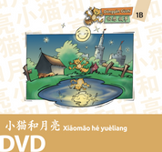 Xiǎomāo hé yuèliang / 小猫和月亮 (DG1B) Student DVD