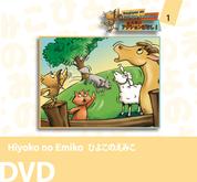 (YJAIM1) ひよこのえみこ / Hiyoko no Emiko Student DVD