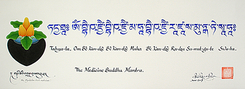 Medicine Buddha healing mantra which can be recited with lapis mala